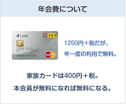 dカードの年会費について
