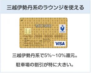 エムアイゴールドカードは三越伊勢丹系のラウンジを使える
