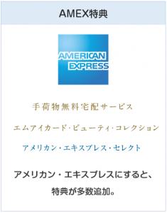 エムアイゴールドカードのアメリカン・エキスプレス特典について