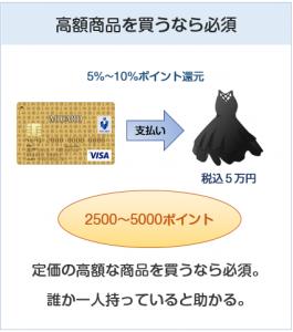 エムアイゴールドカードは三越伊勢丹系で高額商品を買うなら必須