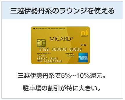エムアイゴールドカードは三越伊勢丹系のラウンジが使えるクレジットカード