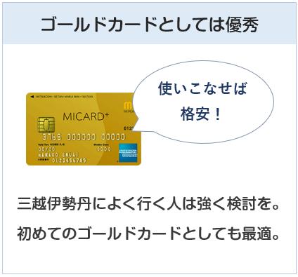 エムアイゴールドカード実質格安のゴールドカードとなり、おすすめできるクレジットカード