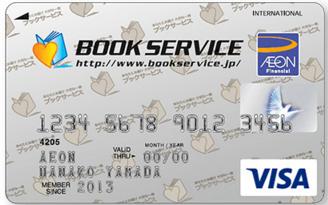 ブックサービスカード