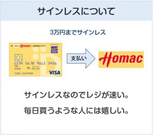 ホーマックカードはホーマックでサインレス
