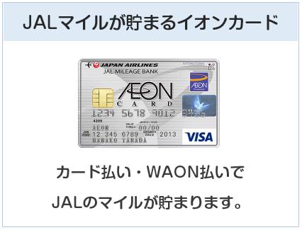 イオンJMBカードはJALマイルが貯まるイオンカード