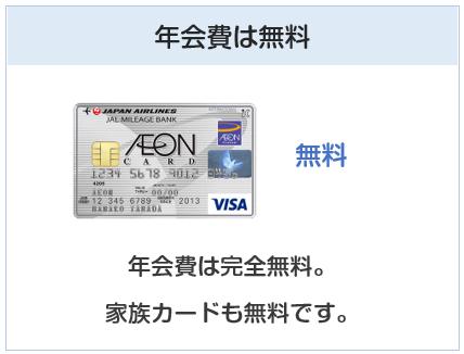 イオンJMBカードの年会費は無料