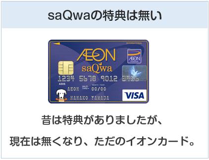 イオンsaQwaカードはsaQwa特典は無い