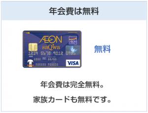 イオンsaQwaカードの年会費は無料