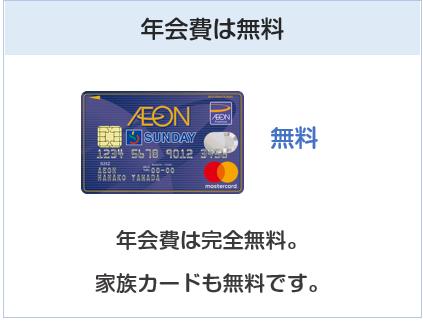 イオンサンデーカードは年会費無料のクレジットカード