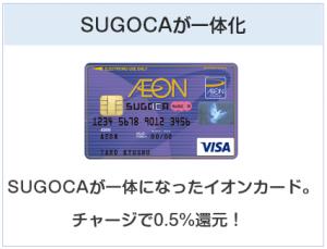 イオンSUGOCAカードはSUGOCAが一体化