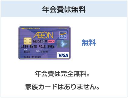 イオンSUGOCAカードの年会費は無料