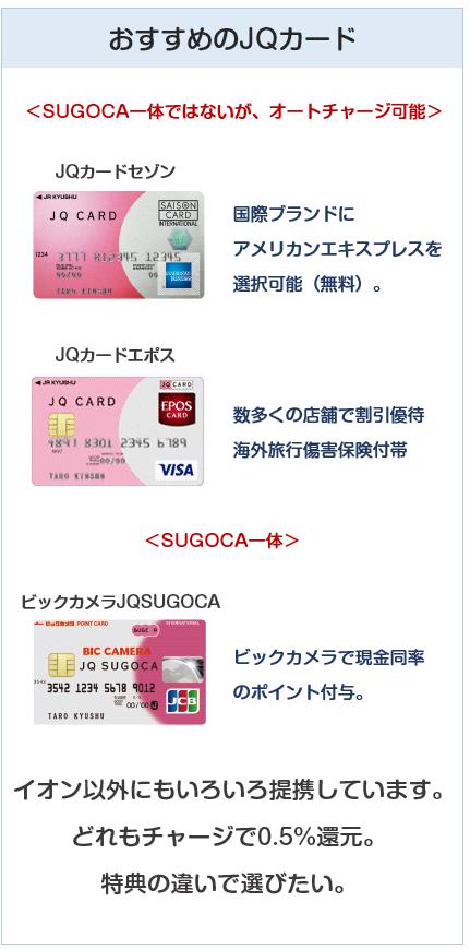 おすすめのJQカード