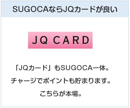 SUGOCAならJQカードが良い