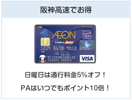 イオンTHRU WAYカードは阪神高速でお得