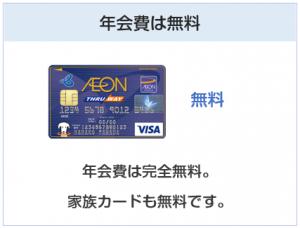 イオンTHRU WAYカードの年会費は無料
