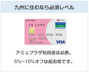 JQカードセゾンはアミュプラザで超お得