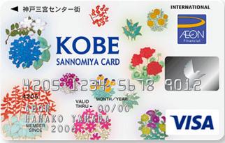 神戸三宮カード