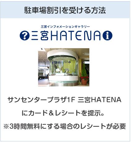 BE KOBEカード(神戸三宮カード)にて駐車場割引を受ける方法