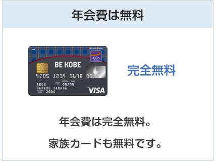 BE KOBEカード(神戸三宮カード)の年会費は無料