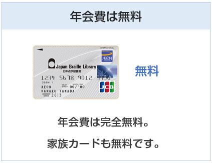 日本点字図書館カードの年会費は無料