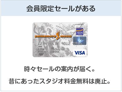 シマムラミュージックカードは会員限定セールがあるのみ