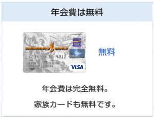 シマムラミュージックカードの年会費は無料
