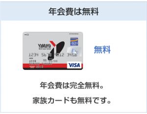 やまやカードの年会費は無料