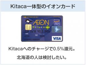 イオンカードKitacaはKitaca一体型のイオンカード
