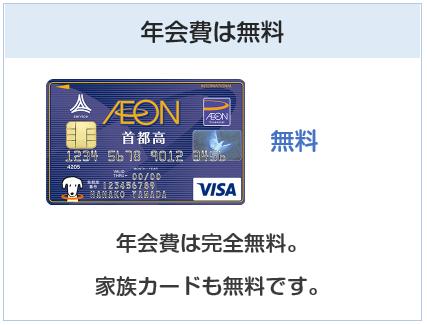 イオン首都高カードの年会費は無料