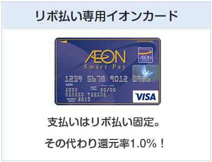 イオンスマートペイカードはリボ払い専用イオンカード