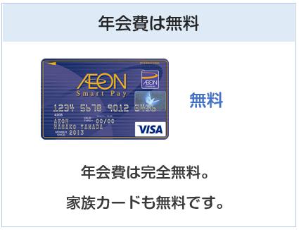 イオンスマートペイカードの年会費は無料