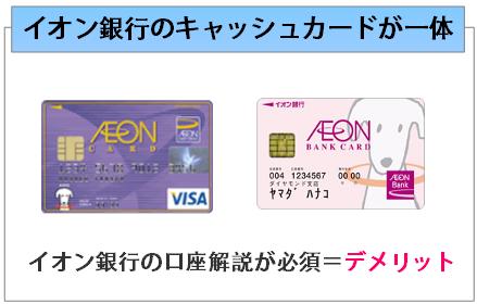 イオンカードとイオンバンクカードが一体に