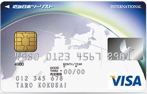 近畿日本ツーリストカード