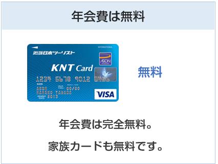 KNTカードは年会費無料