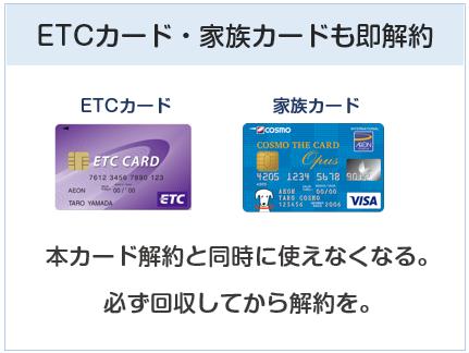 コスモ・ザ・カード・オーパス解約にて、ETCカード、家族カードも解約になる