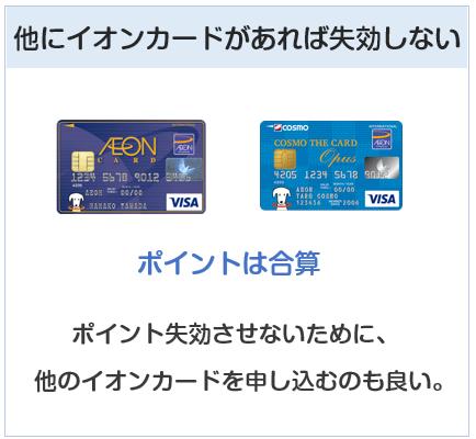 ときめきポイントは、他にイオンカードを持っていれば失効しない