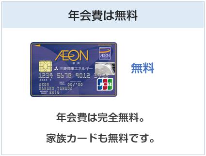 三菱商事石油・イオンカードの年会費は無料