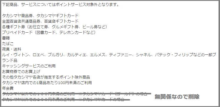 タカシマヤカードセゾン ポイント付与対象外商品一覧