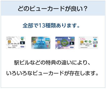 どのビューカードが良い?