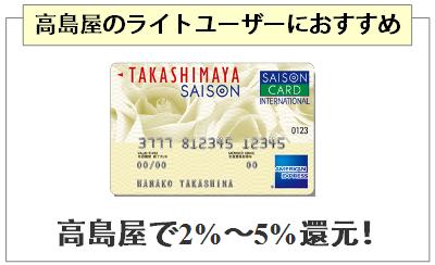 タカシマヤカードセゾンは高島屋のライトユーザーにおすすめ