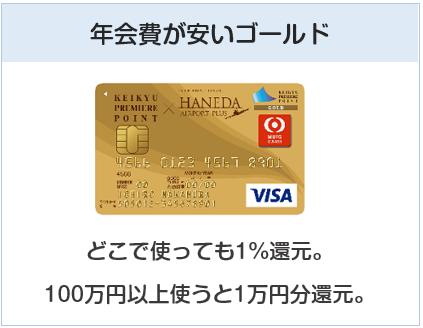 京急ゴールドカード(プレミアポイントゴールド)は年会費が安いゴールドカード