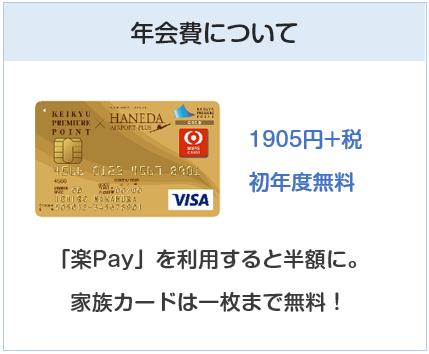 京急ゴールドカード(プレミアポイントゴールド)の年会費について