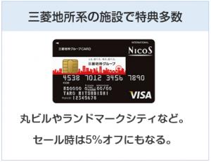 三菱地所グループカードは三菱地所系の施設で特典多数