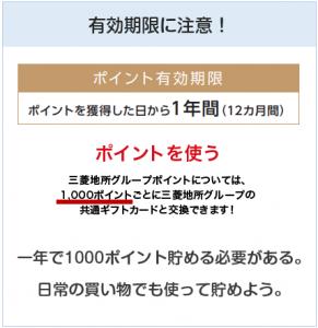 三菱地所グループカードは有効期限に注意