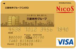 三菱地所グループゴールドカード