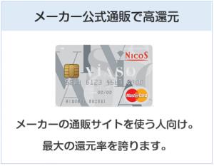 VIASOカードはメーカー公式通販で高還元