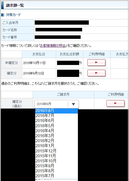 名鉄ミューズカードのWEB利用明細選択画面