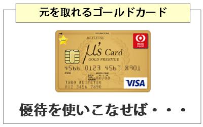 名鉄ゴールドカードは元を取れるカード