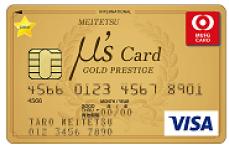 名鉄ミューズゴールドカード