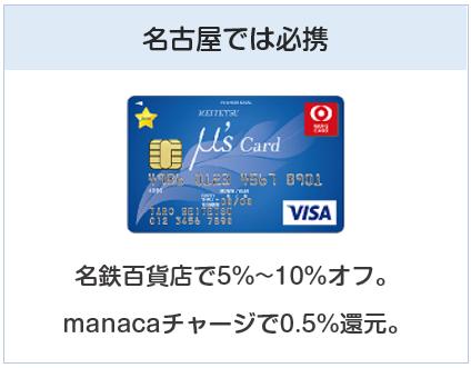 名鉄ミューズカードは名古屋では必携